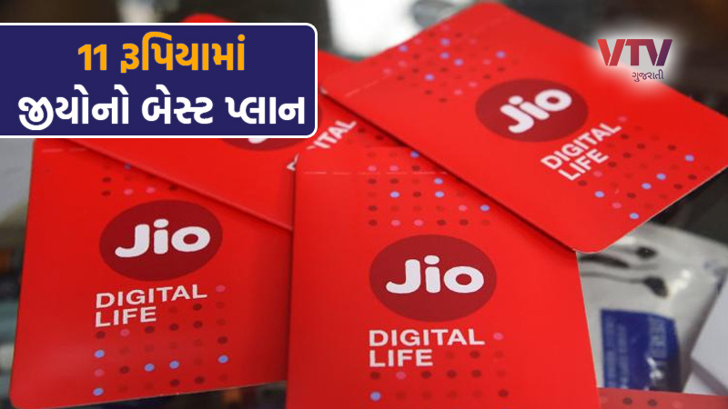 jio cheapest plan offering 1gb data for rs 11