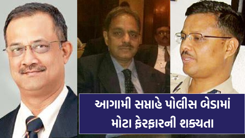 major reshuffle in gujarat police administration 3 cities to get new police commissioner
