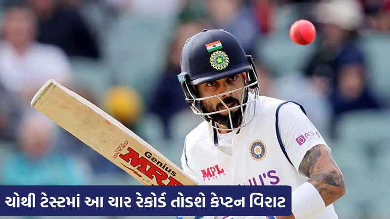 virat kohli will compare 4 new records in fourth test match