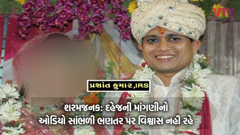 irs prashant kumar demand 1 crore dowry to inlaws and hit his wife banker