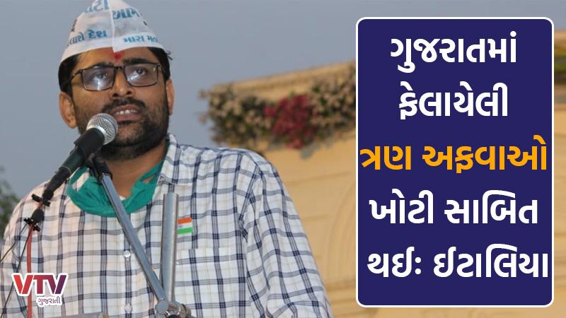 Three rumors spread in Gujarat proved to be false: AAP's Gopal Italia