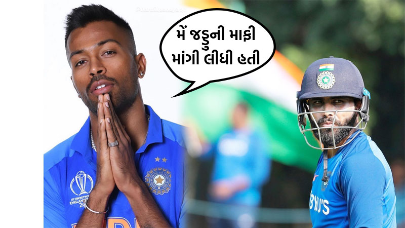 Hardik admits he apologized to jadeja as fans trolled him after indo pak champions trophy final