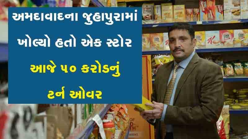 Ahmedabad's nadeem jafri owner of hearty mart success story