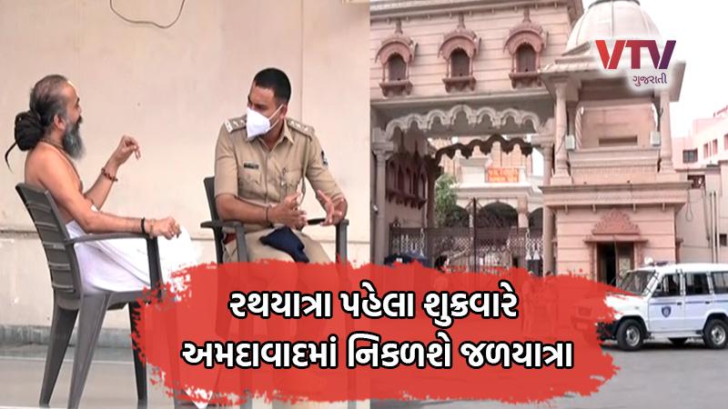 ahmedabad rathyatra jalyatra police meeting