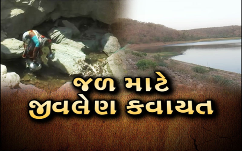Water Crisis in Sabarkantha and Arvalli district of Gujarat