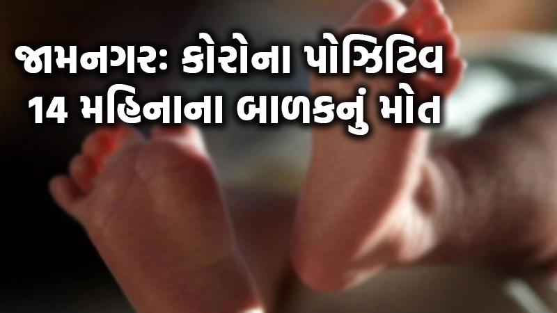 Coronavirus positive baby dies Jamnagar Health Department