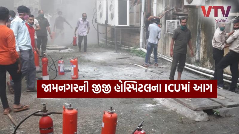 fire in jamnagar  G G hospital icu fire team on the spot