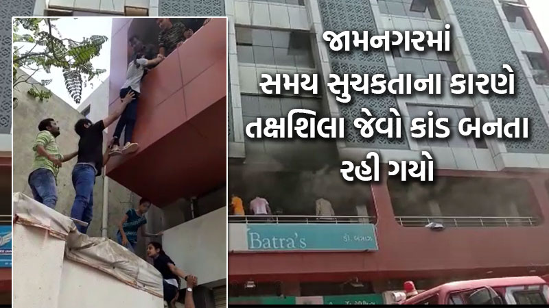 Jamnagar Tuition class fire students rescue operation
