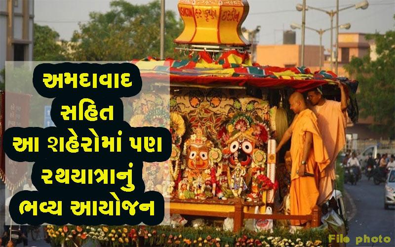 Ahmedabad Rath Yatra in different city at gujarat