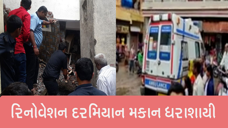 1 killed in Jamnagar building collapse