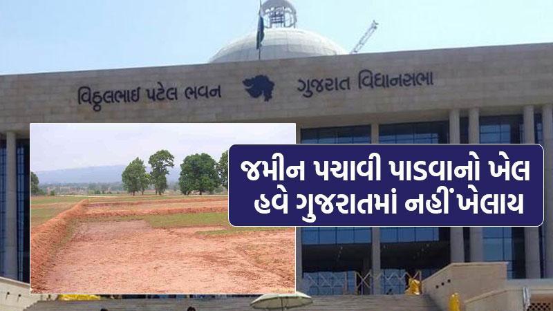 land registration act bill pass gujarat vidhansabha