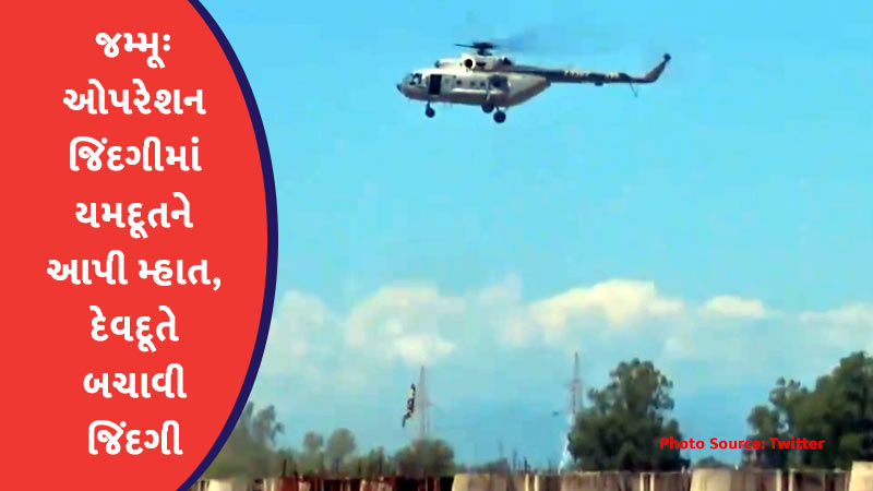 Jammu Daring Indian Air Force operation pulls 2 men stranded in Tawi river to safety