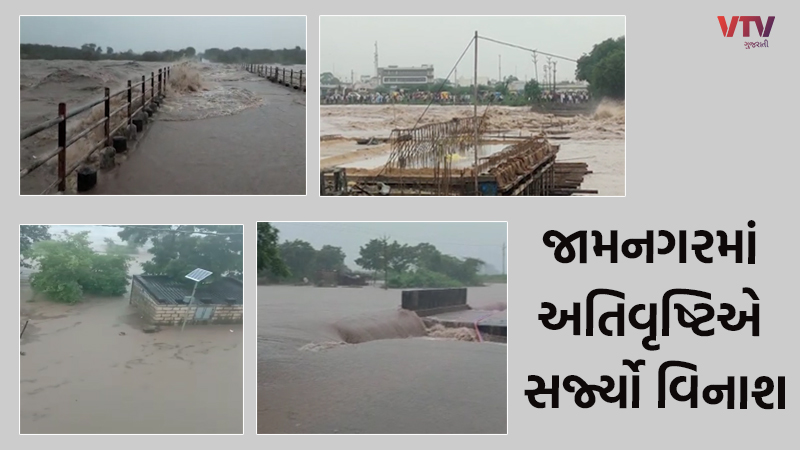 Survey of 136 affected villages in Jamnagar affected by heavy rains