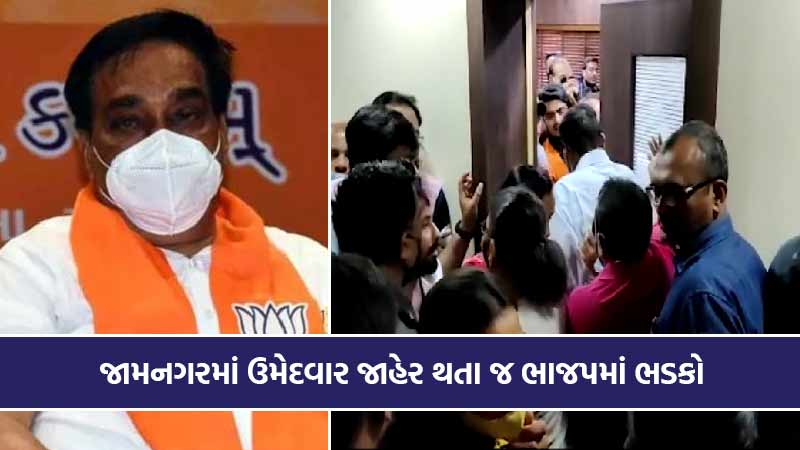 Local body election jamnagar bjp candidate list