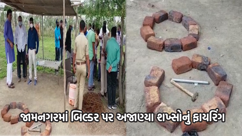Jamnagar builder firing police inquiry