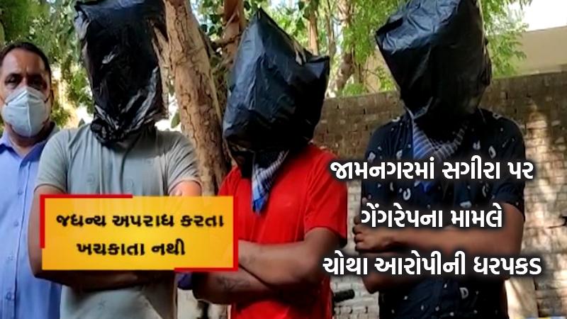 jamnagar police arrested gang rape accused