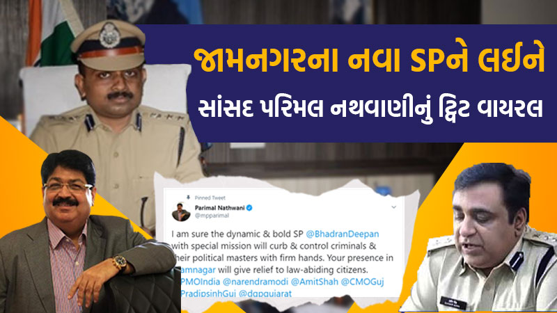 Parimal Nathwani Welcomes Dipen Bhadran As SP Jamnagar