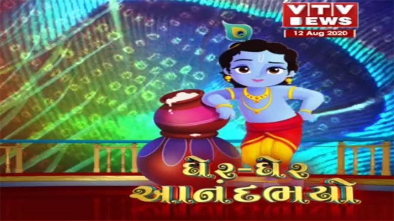 Janmashtami 2020 dwarka dakor shamlaji online celebration