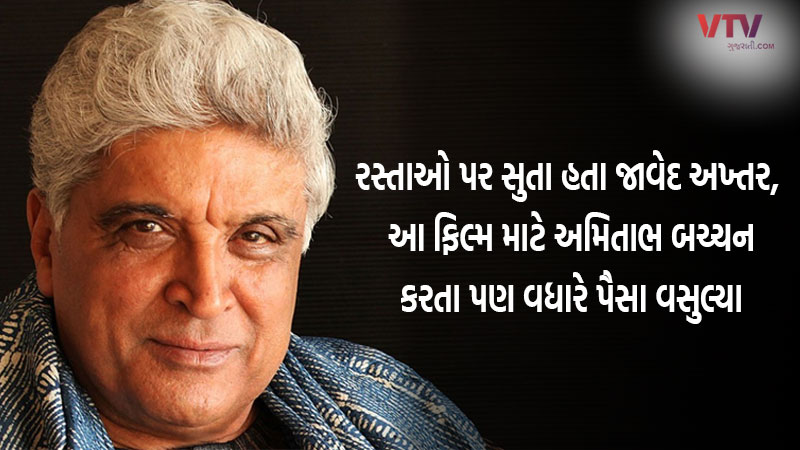 Javed Akhtar was sleeping on the roads, charging more than Amitabh Bachchan for the film.