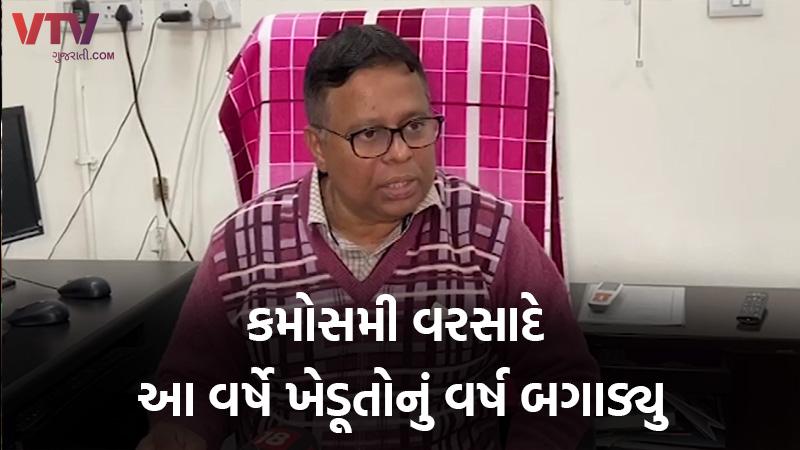 Weather Forecast for Gujarat unseasonal rain in 27th, 28th January 2020