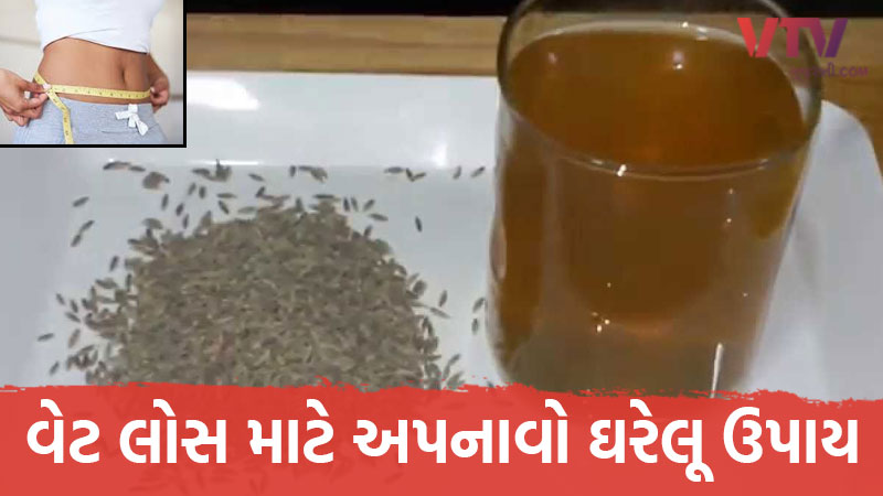 Try Best Home Remedies For Weight Loss, know The making Process of Jeera Water
