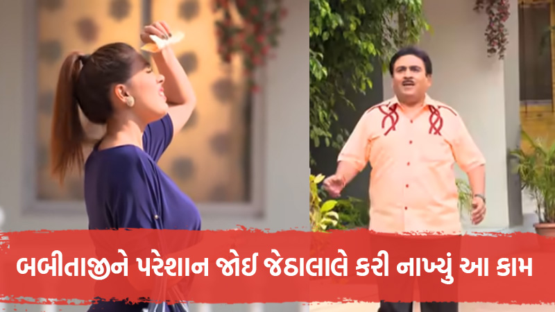 Taarak Mehta Ka Ooltah Chashmah Jethalal Solution For Babita Unease watch video
