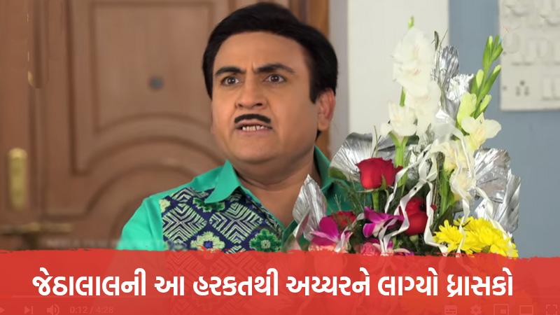 taarak mehta ka oolta chashmah jethalal want to propose babitaji