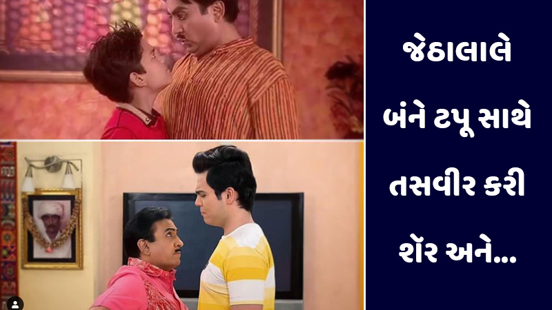 Dilip joshi share picture with bhavya gandhi and raj anadkat