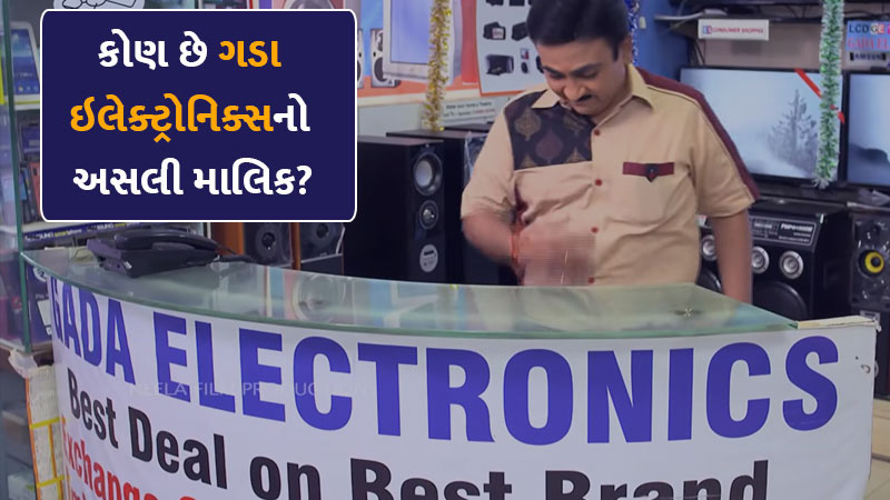 Not Jethalal Of Tarak Mehta This Person Is The Real Owner Of Gada Electronic