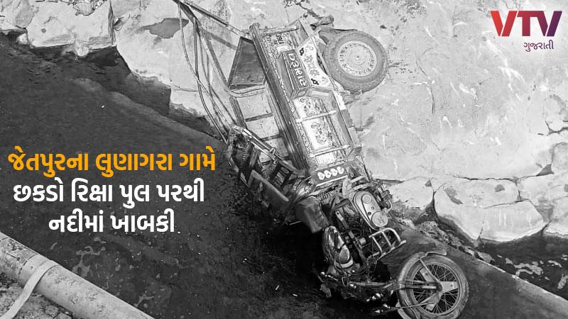 Auto rickshaw accident at Jetpur's Lunagara village
