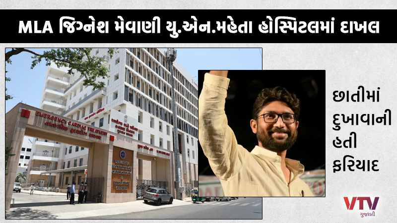MLA Jignesh Mewani admitted to hospital in UN Mehta