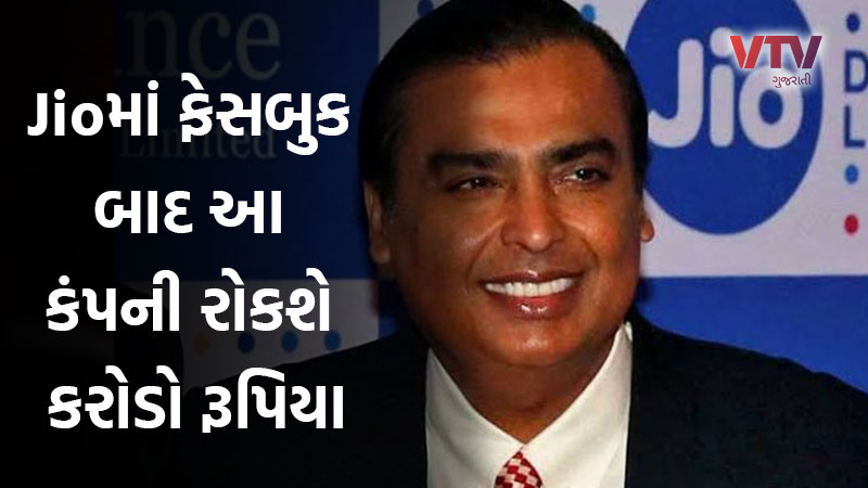 mukesh ambani reliance may soon score another investment for jio platforms this time from global giant microsoft