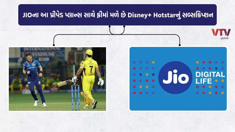 Disney Hotstar subscription for free with these JIO prepaid plans and much more