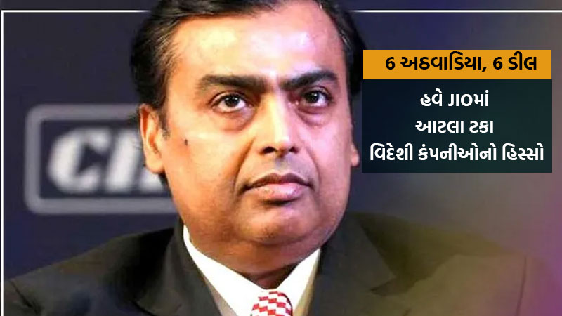 Reliance Jio secures 6 deals in 6 days gains investment from international company