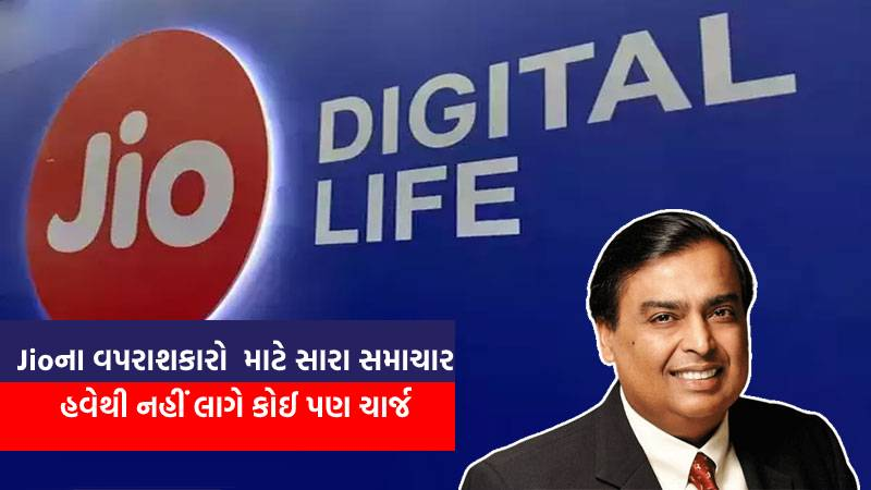 All Reliance Jio voice calls to any network in India to be free