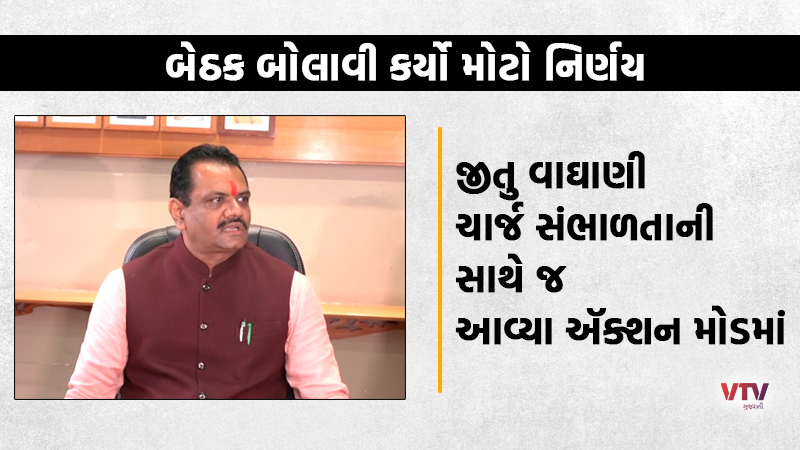 Gujarat Education Department Cabinet Minister jitu vaghani allotted a large grant for the scheme