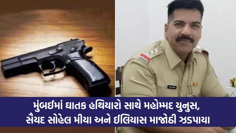 Gujarat three youth Arrested with Pistol by mumbai ats