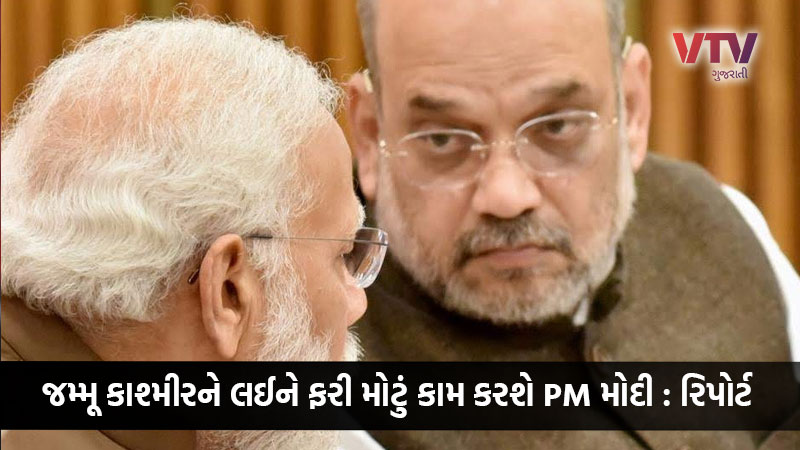 pm modi likely to call all party meeting on j k next week sources