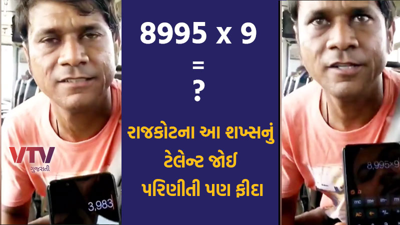 This person from Rajkot does the calculation faster than the calculator, Parineeti Chopra is also Fida