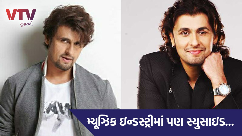 sonu nigam said might soon hear about suicide in music industry