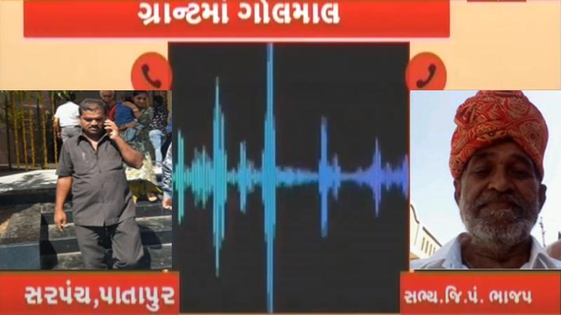 Alleged grant scam junagadh district panchayat Chairman patapur sarpanch audio clip viral