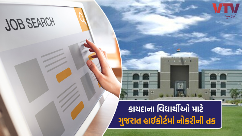 Job opportunities in Gujarat High Court for law students will get 20000  salary