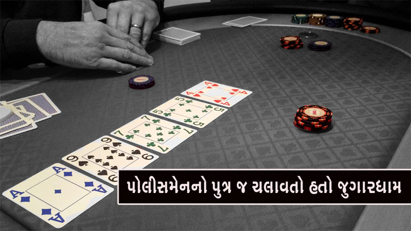 police man son playing gambling so police arrested 8 person in rajkot