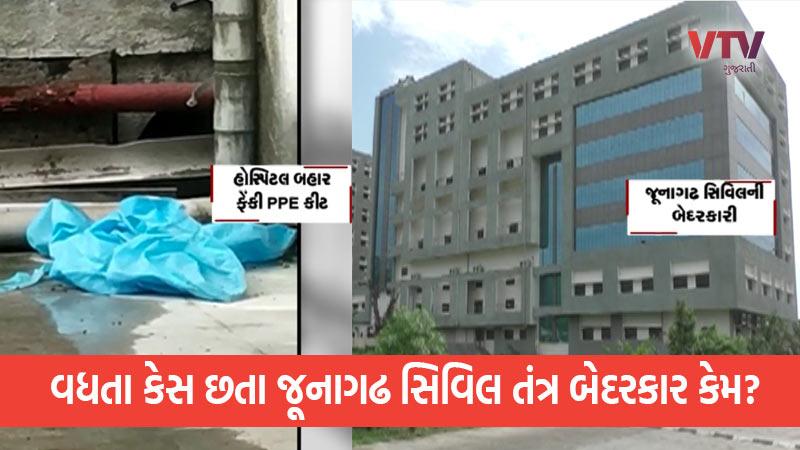 Coronavirus junagadh civil hospital ppe kit patient