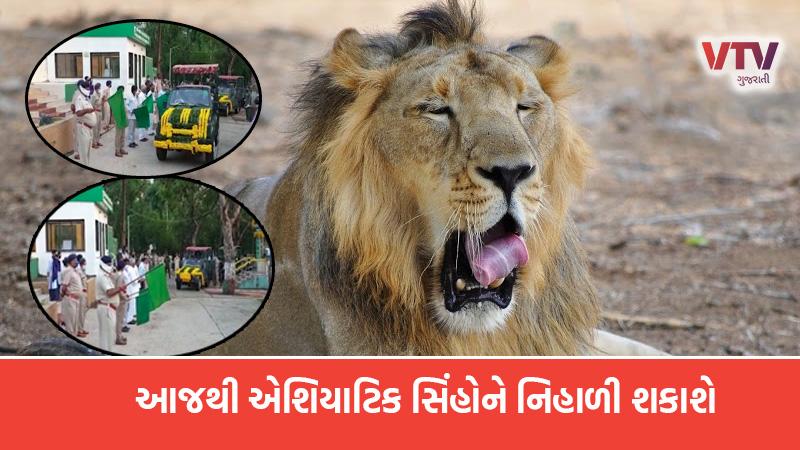 Junagadh lion safari park open unlock 5