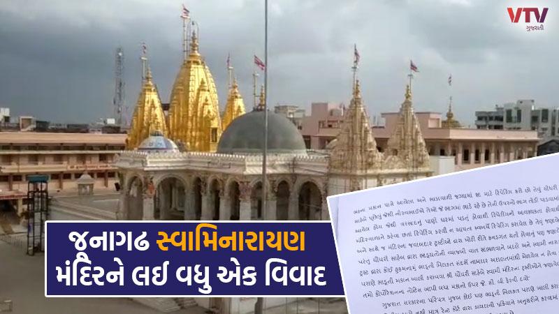 One more controversy over Junagadh Swaminarayan temple