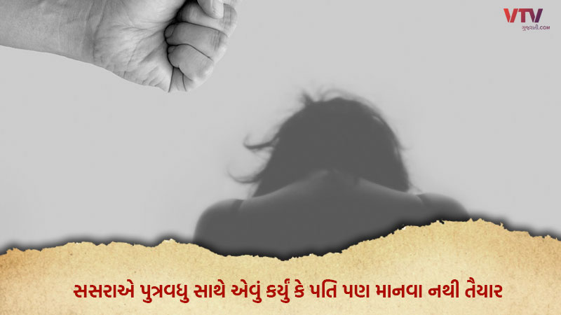 70 year old father in law physical torture to daughter in law in junagadh Gujarat