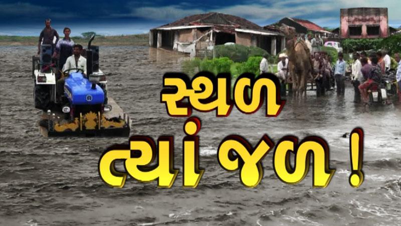 junagadh ghed flood gujarati news