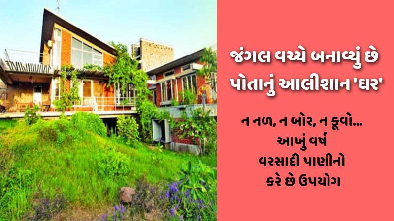 Nature lover Snehal Patel Water storage Vesu Surat