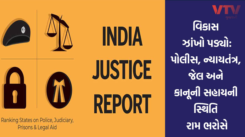 India justice report 2019 Gujarat poor report about justice